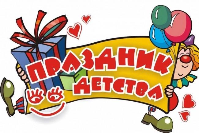 Напишу сценарий детского мероприятия 1 - kwork.ru