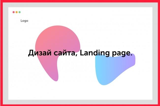 Дизайн сайта, Landing Page 1 - kwork.ru