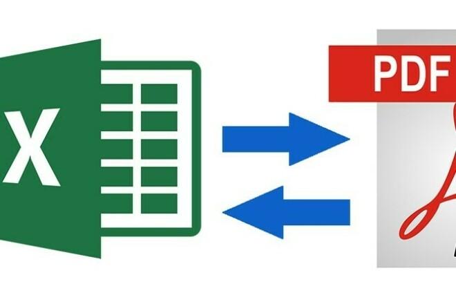 Конвертация excel в pdf файлы 32 - kwork.ru
