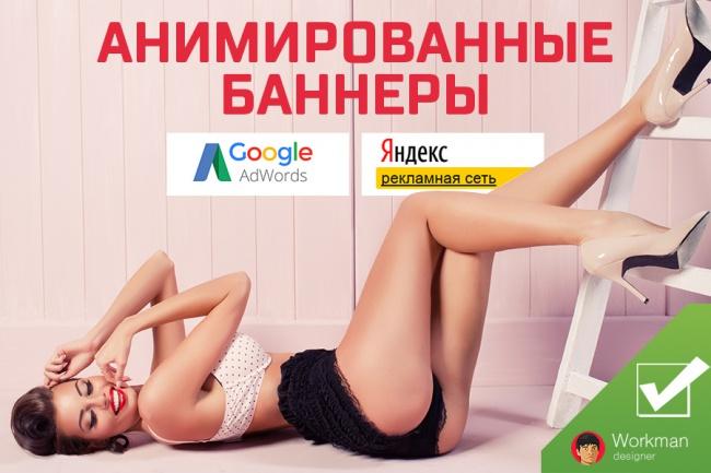 Анимированный гиф или flash-баннер для сайта или рекламной площадки 1 - kwork.ru