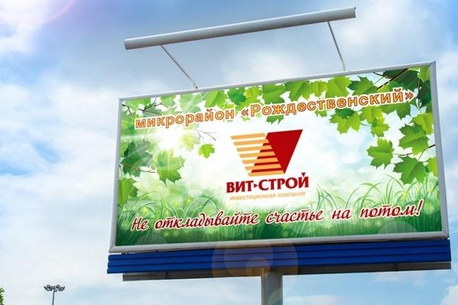 Создам дизайн для наружной рекламы 1 - kwork.ru