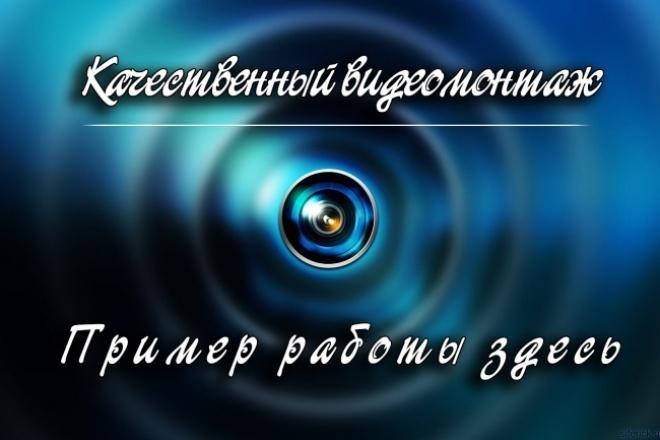 Качественно смонтирую видеоролик (или слайд-шоу) 1 - kwork.ru