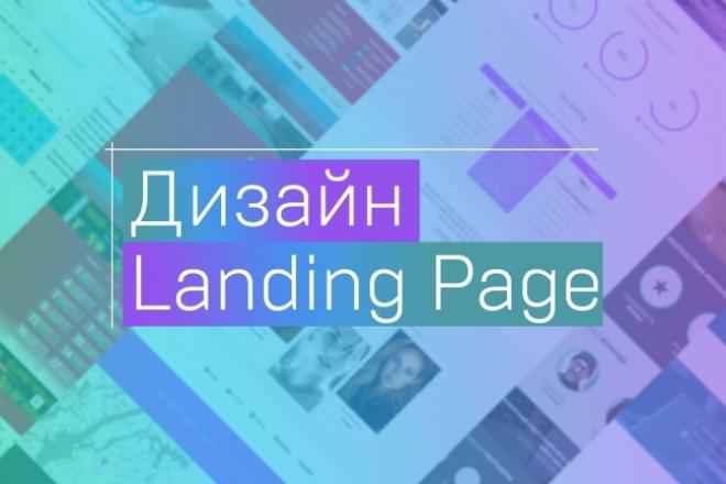Уникальный, продающий дизайн Landing Page (посадочной страницы) 1 - kwork.ru