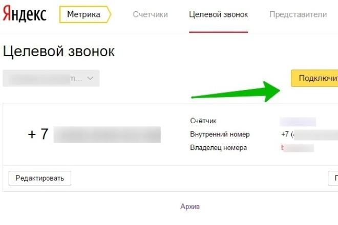 Настрою отслеживание звонков с вашего сайтаСтатистика и аналитика<br>Целевой звонок — это инструмент Яндекс.Метрики, который позволяет анализировать статистику звонков и сравнивать эффективность различных каналов привлечения клиентов, а именно: 1. рекламные объявления, поисковые системы, социальные сети и другие источники трафика, приводящие посетителей на сайт компании; 2. оффлайн-реклама: наружная реклама, буклеты, визитки и т. д.<br>