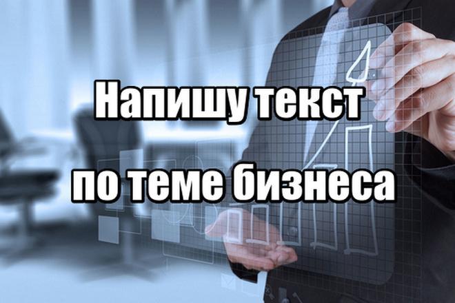 Уникальная статья бизнес-тематики 1 - kwork.ru