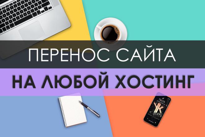 Перенос и установка сайта на нужный хостинг 1 - kwork.ru