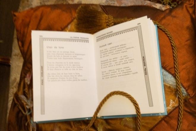 Напишу стихотворение для ваших любимых 1 - kwork.ru