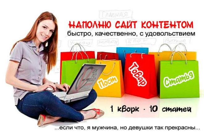 Ваш персональный контент-менеджер. Наполню сайт быстро и со вкусом 1 - kwork.ru