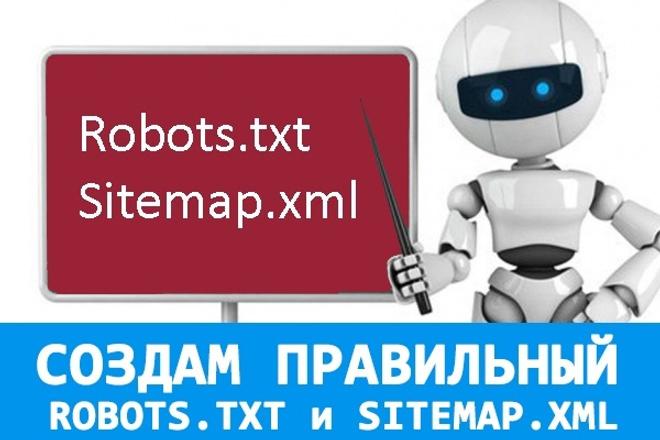 Создам правильный Robots. txt и Sitemap. xml 1 - kwork.ru