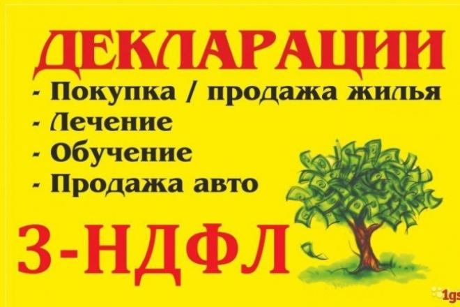 3 ндфл 1 - kwork.ru