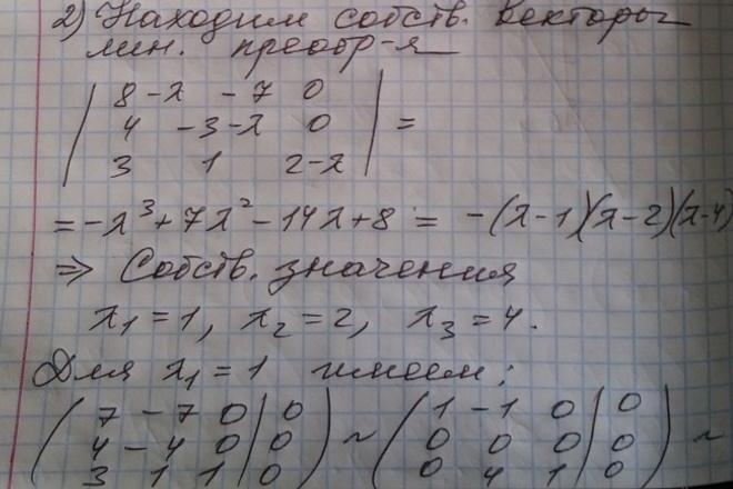 Помогаю с математикойОбучение и консалтинг<br>Помогаю решать контрольные, консультирую, объясняю решение задач из различных областей математики. Онлайн и оффлайн помощь<br>