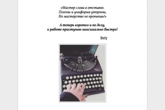 напишу интересную статью 1 - kwork.ru