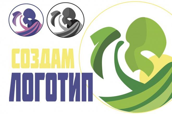 Создам качественный логотип 1 - kwork.ru