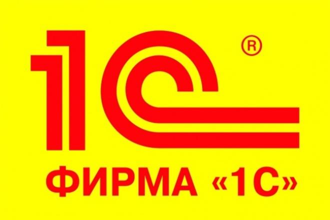 обновлю типовую конфигурацию 1с 1 - kwork.ru