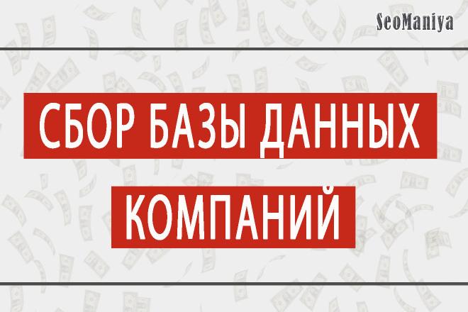 Сбор базы данных компаний 1 - kwork.ru