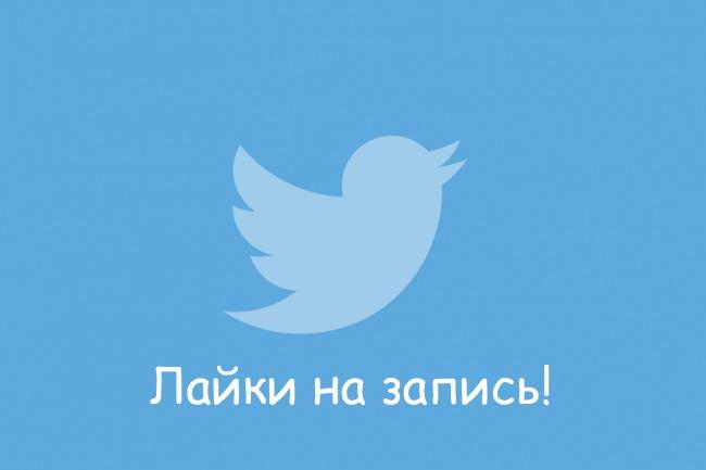 Накрутка лайков твиттер (200шт) 1 - kwork.ru