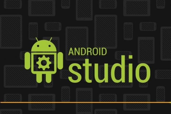 Обеспечу сопровождение приложений Android 1 - kwork.ru
