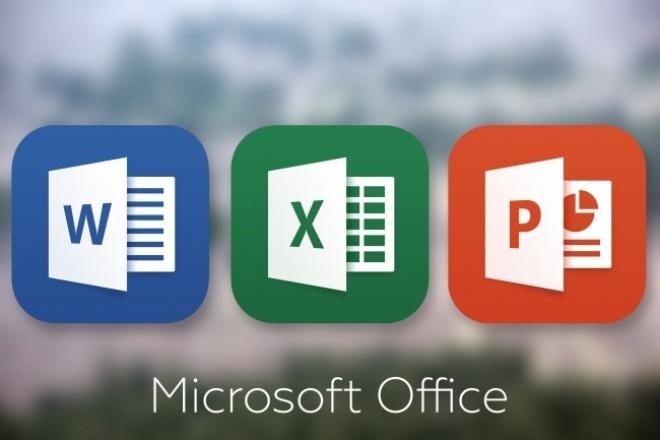 Выполню любую работу в программе Microsoft officeПерсональный помощник<br>Выполню любую работу в программах Microsoft office в кратчайшие сроки: 1-2 дня. Имею высшее педагогическое образование, поэтому работу выполню качественно и грамотно.<br>