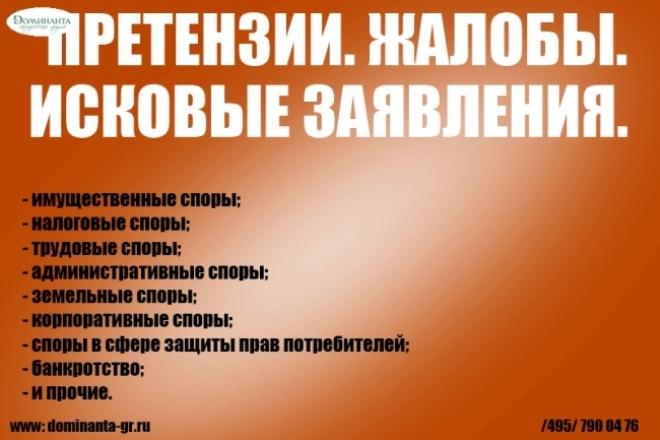 Составляю претензию, жалобу, исковое заявление 1 - kwork.ru