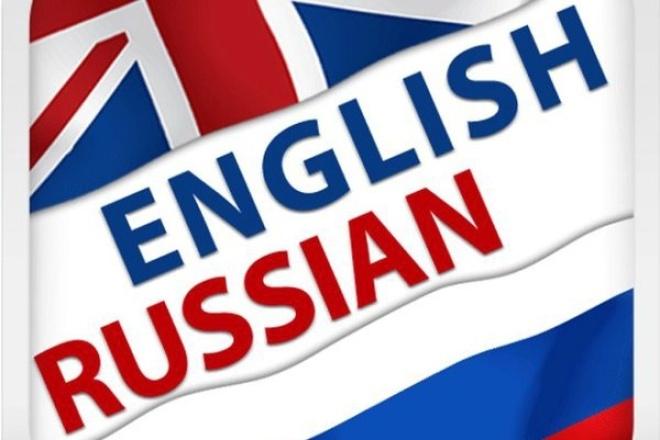 Сделаю перевод текста с Английского на Русский и Румынский(если нужно) 1 - kwork.ru