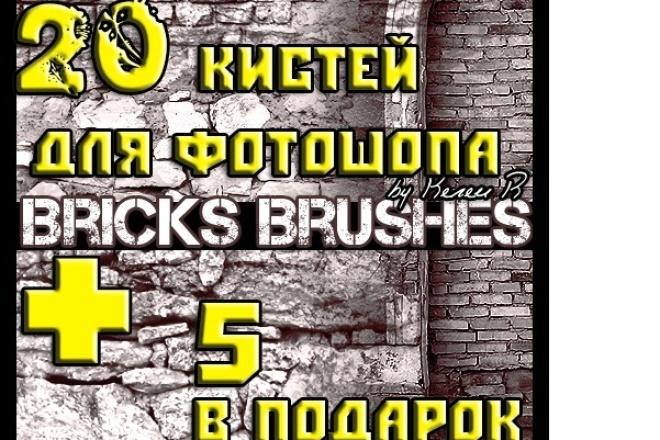 25 кистей для фотошопа 1 - kwork.ru