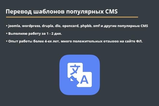 Переведу шаблон CMS на РусскийДоработка сайтов<br>• joomla, wordpress, drupla, dle, opencard, phpbb, smf и другие популярные CMS • Выполняю работу за 1 - 2 дня. • Опыт работы более 4-ех лет, много положительных отзывов на сайте ФЛ.<br>