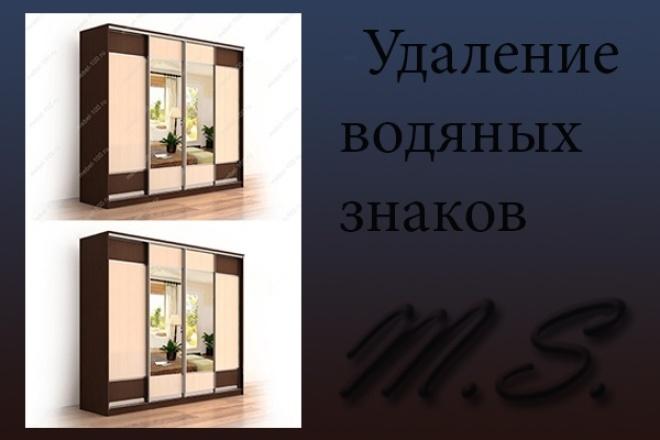 уберу водяные знаки 1 - kwork.ru