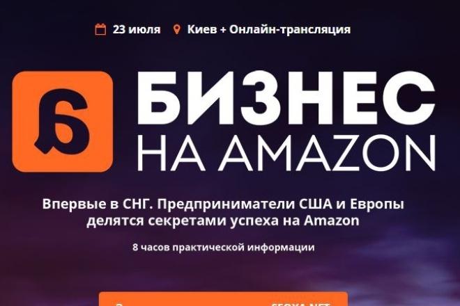 """Не пропусти вкусняшку!!!"""" Бизнес на Amazon'' 1 - kwork.ru"""