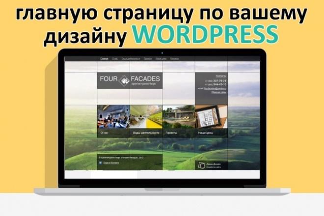 Главную страницу сайта на WordPressВеб-дизайн<br>Доброго времени суток. Сделаю главную страницу сайта по вашему дизайну. Добавление различного рода визуальных эффектов, требующих установку новых js-скриптов и их настройку, только по дополнительным опциям к kworkу.<br>
