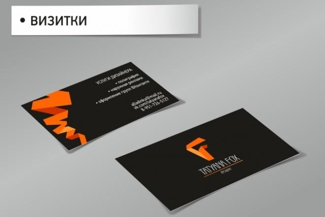 разработаю макет визитки 1 - kwork.ru