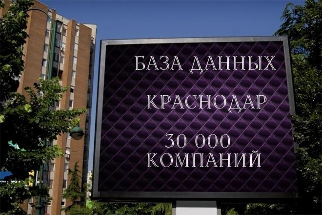 30000 контактов компаний города Краснодара 1 - kwork.ru