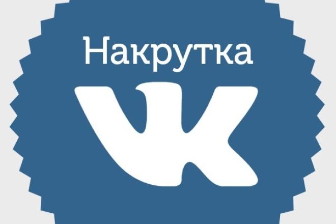 Добавлю 2000 участников в группу или друзей ВК 1 - kwork.ru