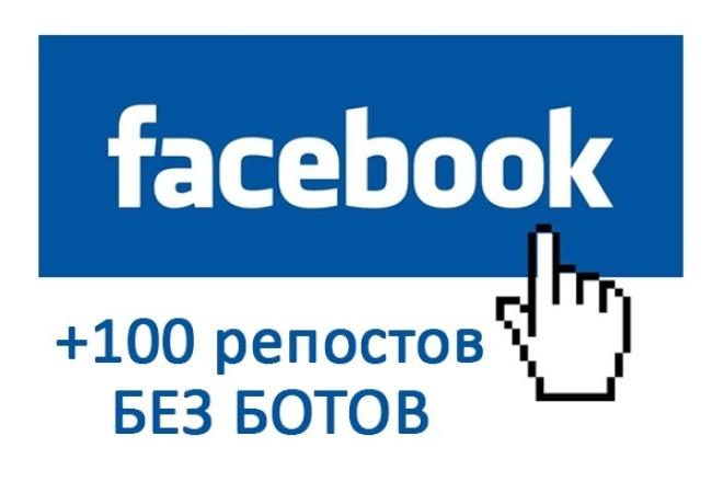100 живых репостов Facebook 1 - kwork.ru