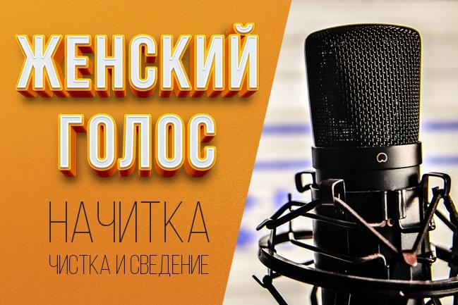 озвучивание текста женским голосом 1 - kwork.ru