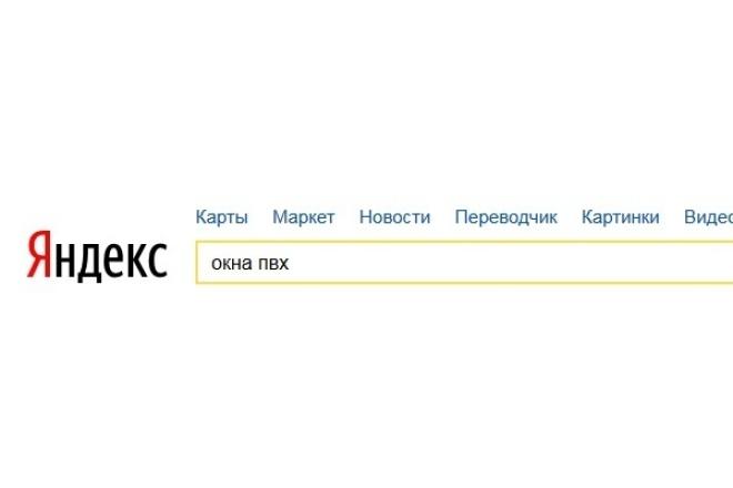 соберу семантику + распределение под страницы вашего сайта 1 - kwork.ru