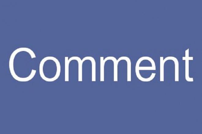 Напишу 10 уникальных коментариев 1 - kwork.ru