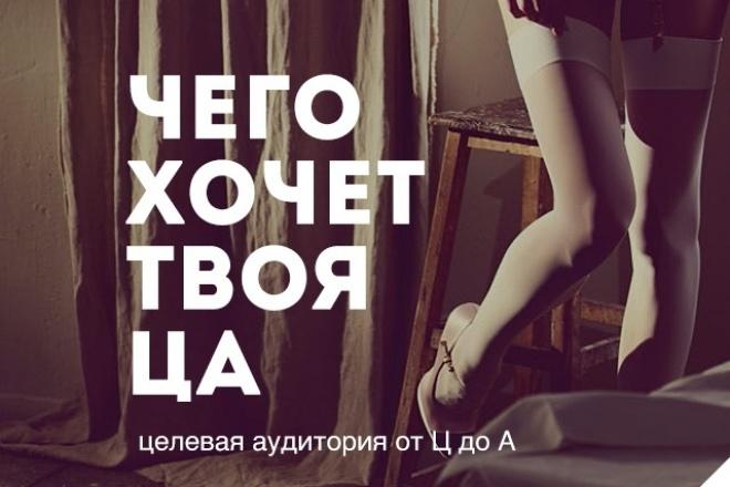 ЦА Трафик с любой страны 1 - kwork.ru