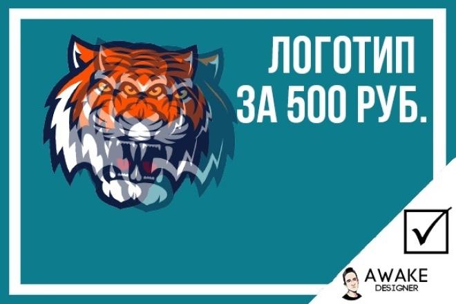 Сделаю приятный, красивый логотип 1 - kwork.ru