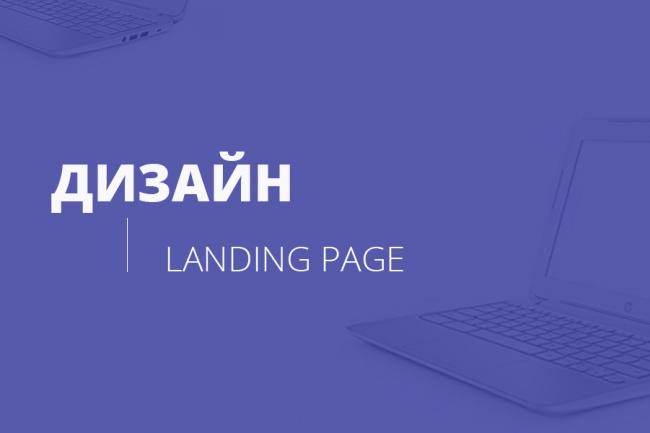 Дизайн 1 экрана Landing Page 1 - kwork.ru