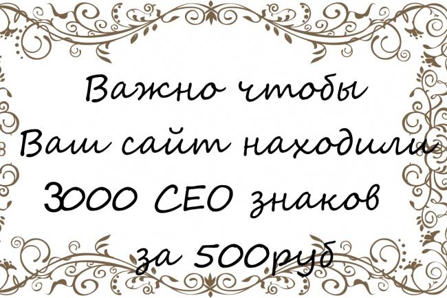 Напишу текст на главную страницу вашего сайта 3000 знаков 1 - kwork.ru