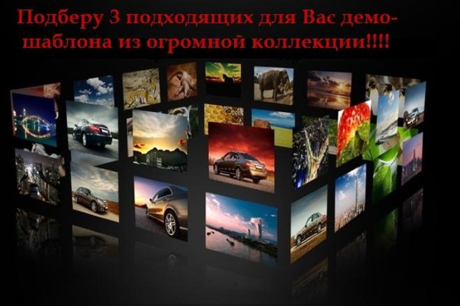 Подберу лучший Премиум шаблон для Вашего сайта 1 - kwork.ru