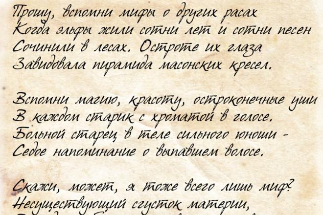 Напишу любое стихотворение 1 - kwork.ru
