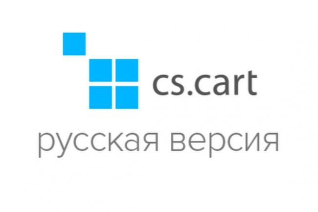 Доработаю cs-cartДоработка сайтов<br>Внесу измения в платформу cs-cart при помощи модуля. Проконсультирую и помогу в настройке. Исправлю ошибки. Проведу аудит кода, с рекомендациями по улучшению. Имею тестовый сервер для демонстрации выполненной работы.<br>