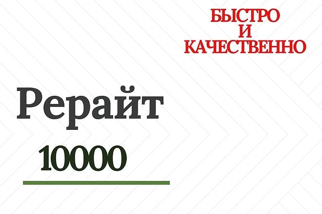 Рерайт 10000 знаков без пробелов 1 - kwork.ru