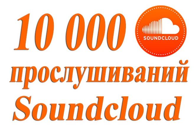 10000 Soundcloud прослушиванийПродвижение в социальных сетях<br>Если хотите увеличить популярность своего трека на сервисе, тогда вам необходимо увеличить количество прослушиваний на Soundcloud. Стандартный объем кворка можно увеличить через дополнительные опции. Если вы хотите накрутить прослушивания Soundcloud на несколько треков - у вас есть такая возможность. Принимаю до 5 звуковых дорожек для работы. Количество прослушиваний вы сможете посмотреть в режиме онлайн в личном кабинете на Soundcloud. Гарантированный объем : 10 000 прослушиваний. Прослушивания не списываются!<br>