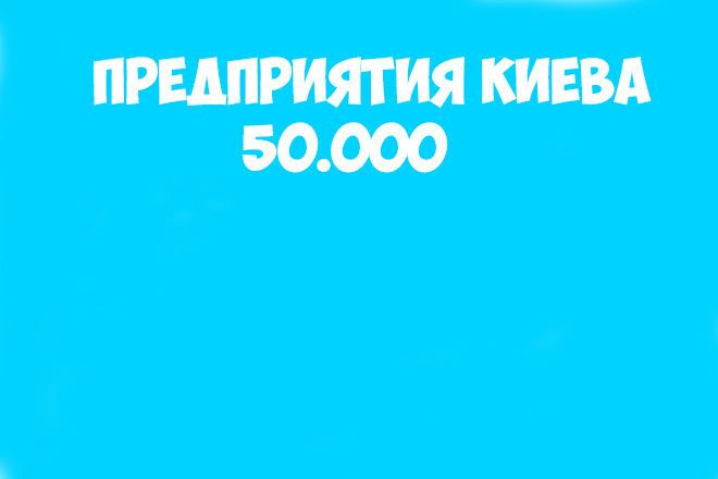 Предприятия Киева 1 - kwork.ru