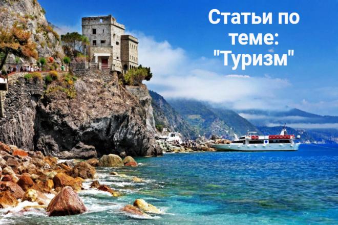 4000 символов уникального текста по теме туризма 1 - kwork.ru