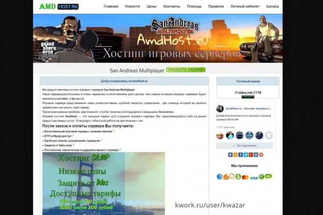 Хостинги самп 2 рубля бесплатные хостинги с конструктором