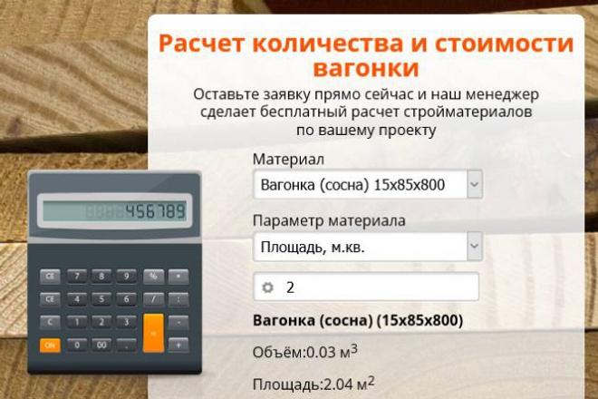 сделаю скрипт-калькулятор для сайта 1 - kwork.ru