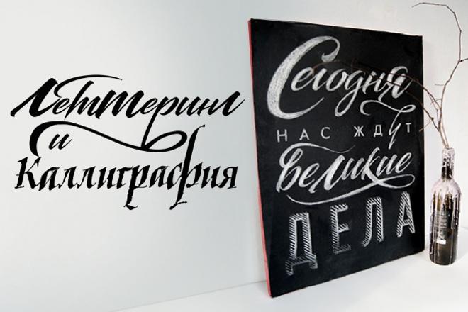 Леттеринг, каллиграфия 1 - kwork.ru